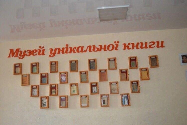 У Ковелі діє музей унікальної книги