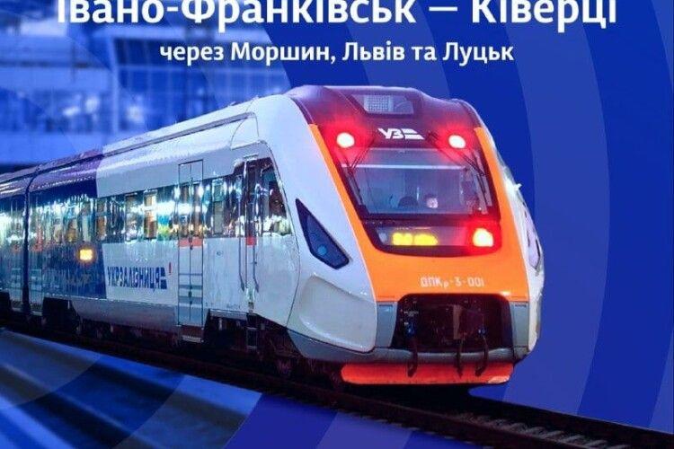 «Укрзалізниця» запускає поїзд сполученням Івано-Франківськ-Ківерці
