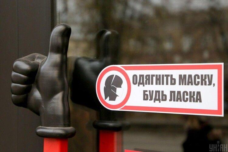 Що таке локдаун і які обмеження він передбачає в Україні