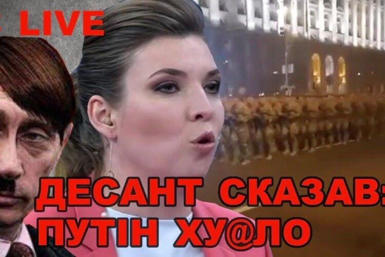 Скабєєва, почувши «Путін – ху@ло» від українських десантників, заявила: «Хана!» (Відео)