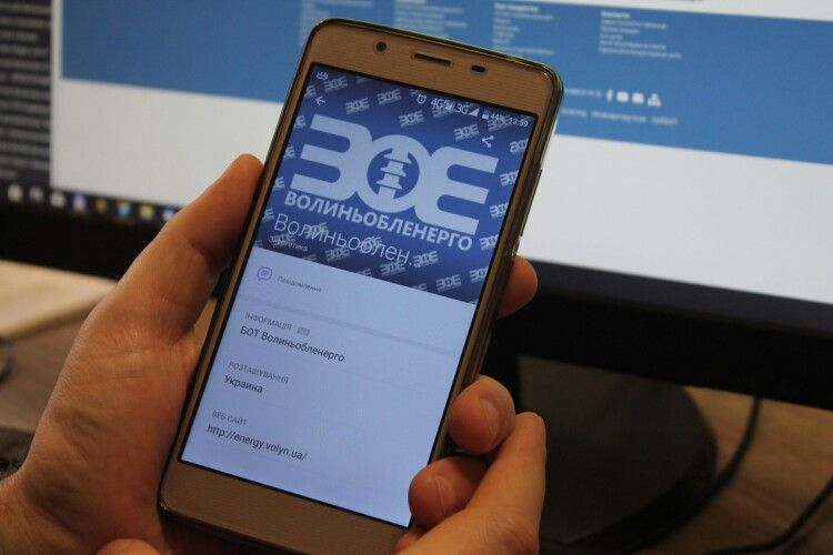 ПрАТ «Волиньобленерго» запустило новий сервіс для побутових споживачів