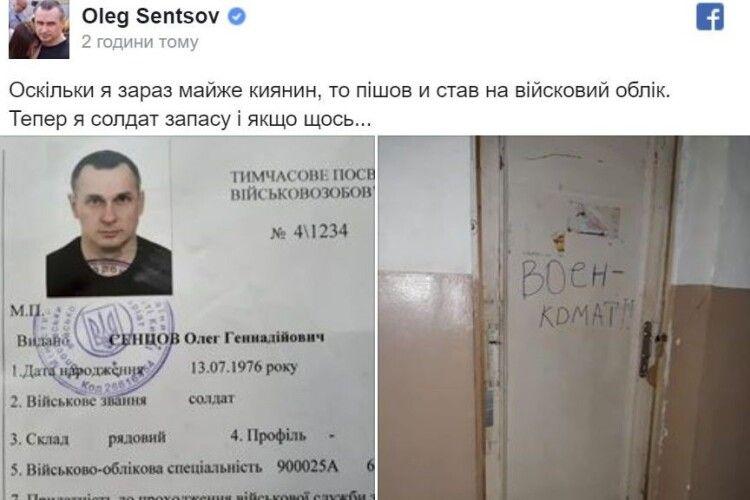 Колишній політв'язень Олег Сенцов став на військовий облік у Києві