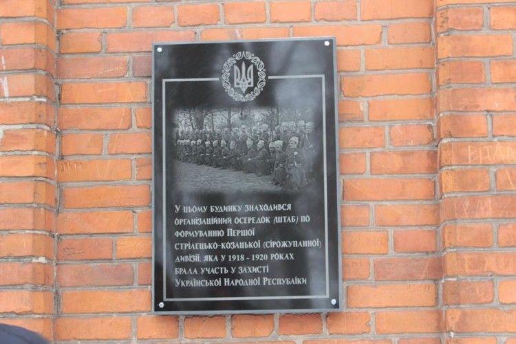 У Володимирі-Волинському відкрили дошку пам'яті дивізії, яка захищала УНР