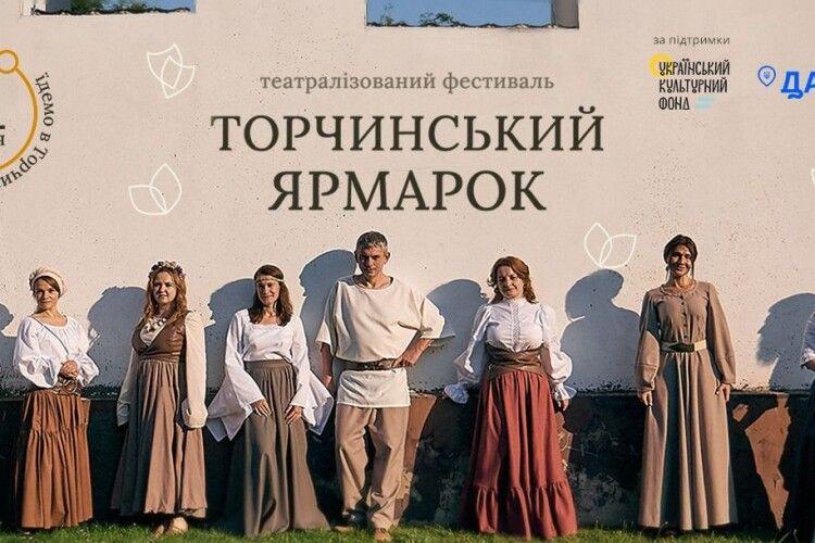 Готують щось грандіозне: відбудеться театралізований фестиваль «Торчинський ярмарок» (Програма)