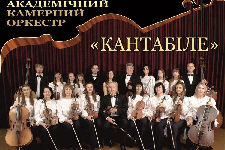 Концерт духовної музики за участі Академічного камерного оркестру «Кантабіле» переноситься через карантин