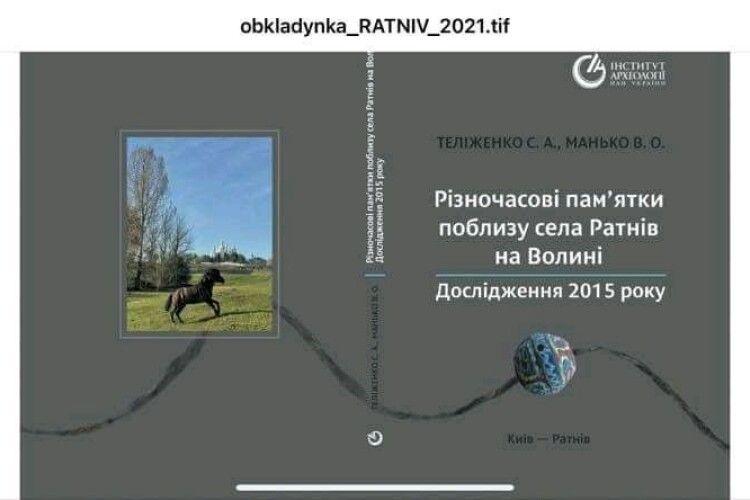 У Луцьку презентують видання про унікальні археологічні знахідки в одному волинському селі (Фото)