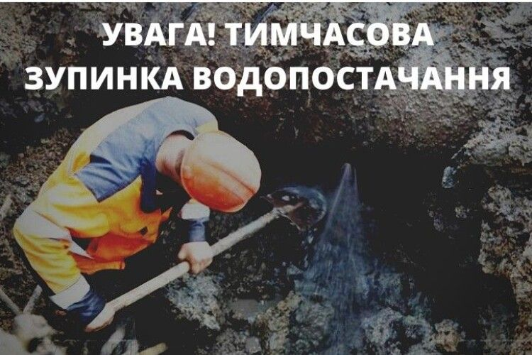Завтра на кількох вулицях Луцька не буде води