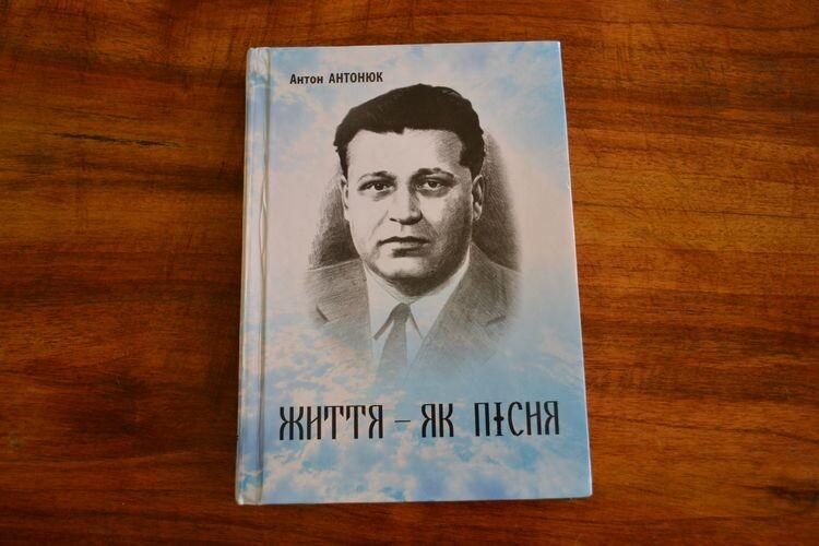 «Життя, як пісня» – у Луцьку презетували книжку спогадів