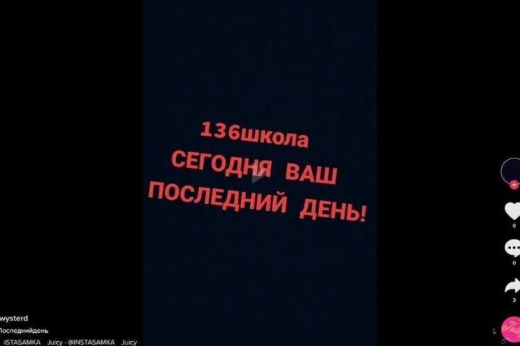 «Сьогодні ваш останній день!»: невідомий через ТікТок погрожує учням української школи