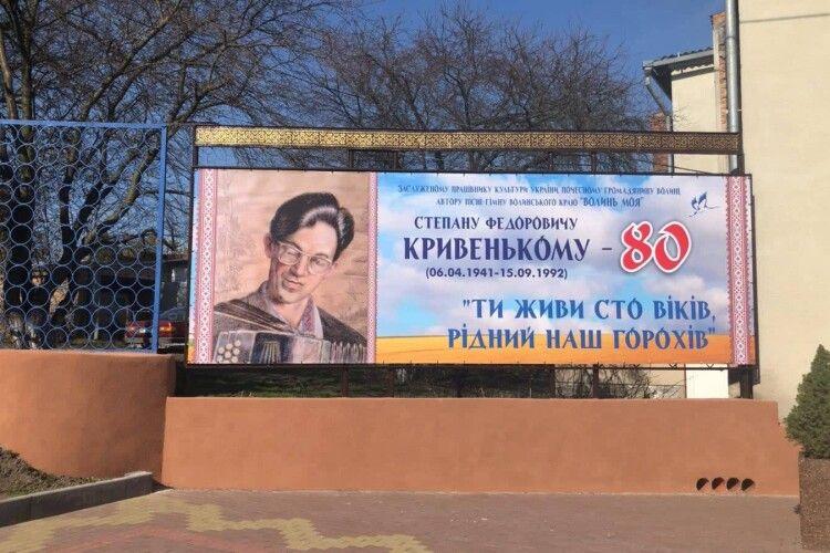 Завтра у Горохові – культурно-мистецький захід з нагоди 80-річчя Степана Кривенького, автора легендарної пісні «Волинь моя»