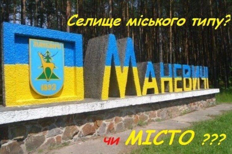 Для Маневич просять статус міста