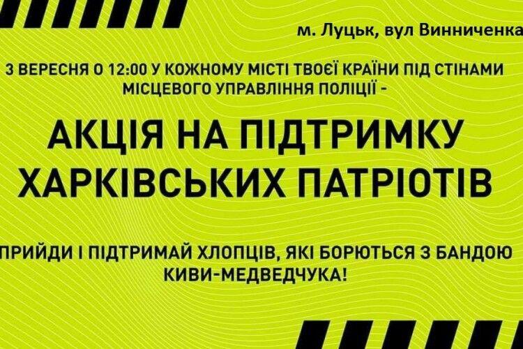 Сьогодні в Луцьку акція протесту
