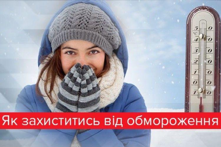 Як уникнути переохолодження: основні правила поведінки у холод