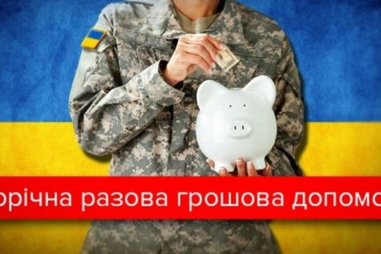 У Володимирі-Волинському ветеранам війни виплатили майже 4 мільйони гривень допомоги