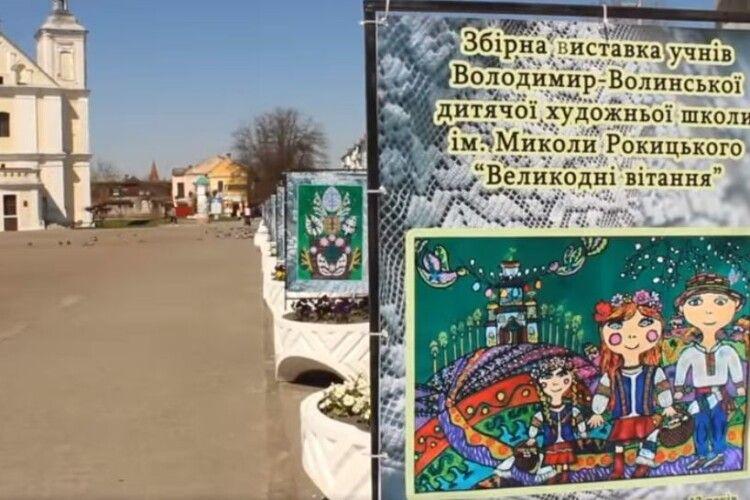У місті на Волині відкрили виставку робіт «Великодні вітання»