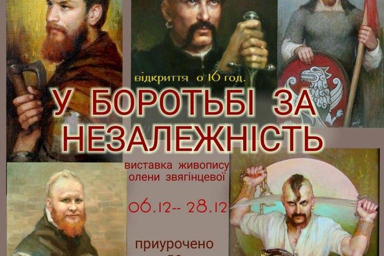Сьогодні відкриття виставки живопису до Дня Збройних Сил України