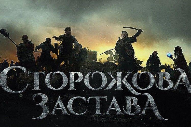 Український фільм «Сторожова застава» покажуть у Китаї