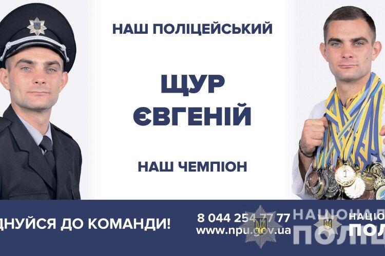 У поліції Волині інспектором працює багаторазовий чемпіон України з карате