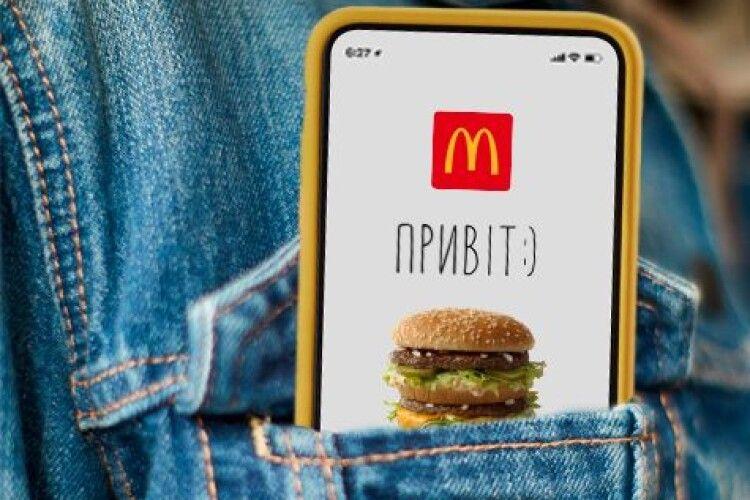 «МакДональдз» в Луцьку працюватиме цілодобово