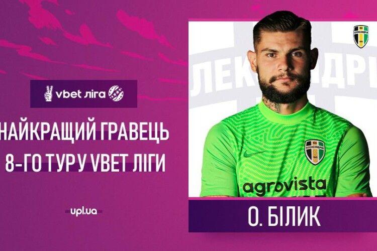 Голкіпер-бородань ФК «Олександрія» визнаний кращим гравцем туру в УПЛ (Відео)