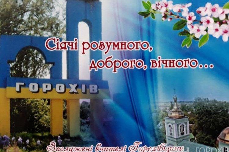 Вийшла книга про найкращих учителів Горохівщини