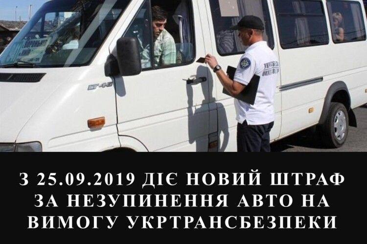 Волинські водії платитимуть новий штраф