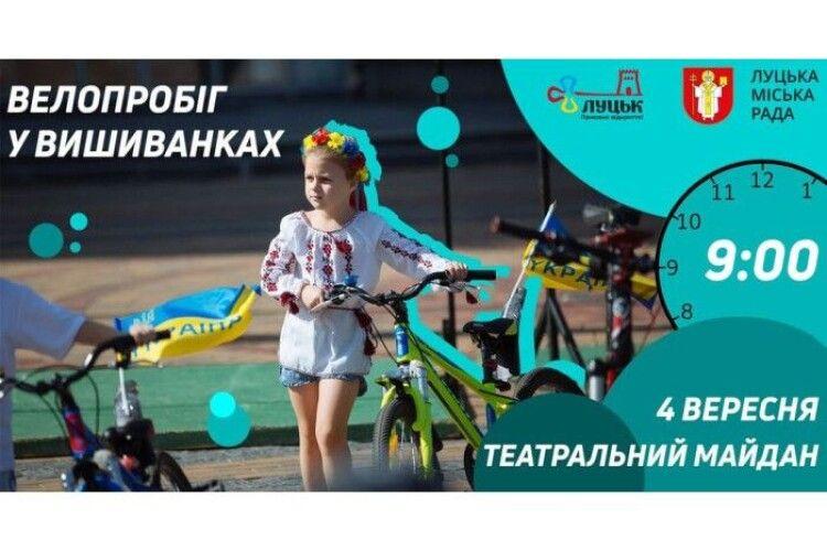 На День міста у Луцьку відбудеться велопробіг у вишиванках