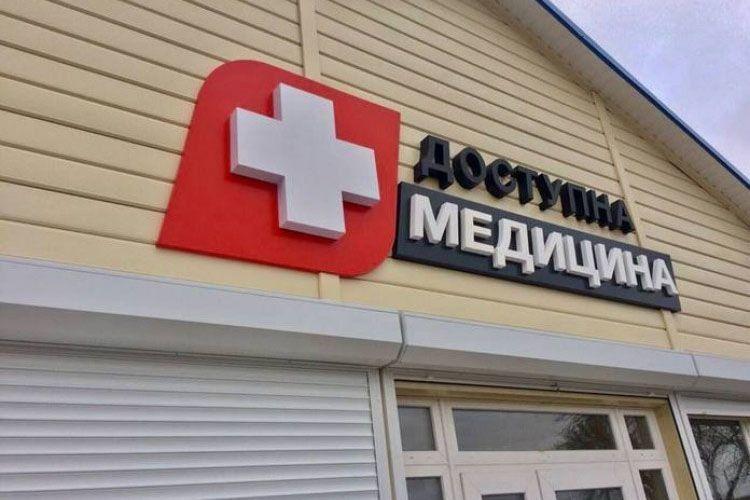 На Рівненщині відкрили сучасну амбулаторію