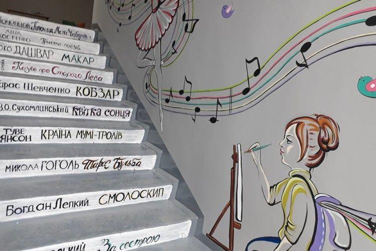 Таких сходів-книг і «музичних» стін волинські будинки культури ще не бачили (Фото)