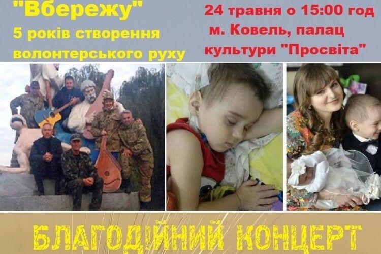 У Ковелі відомі музиканти співатимуть, щоб підтримати онкохворого сина українськго ветерана