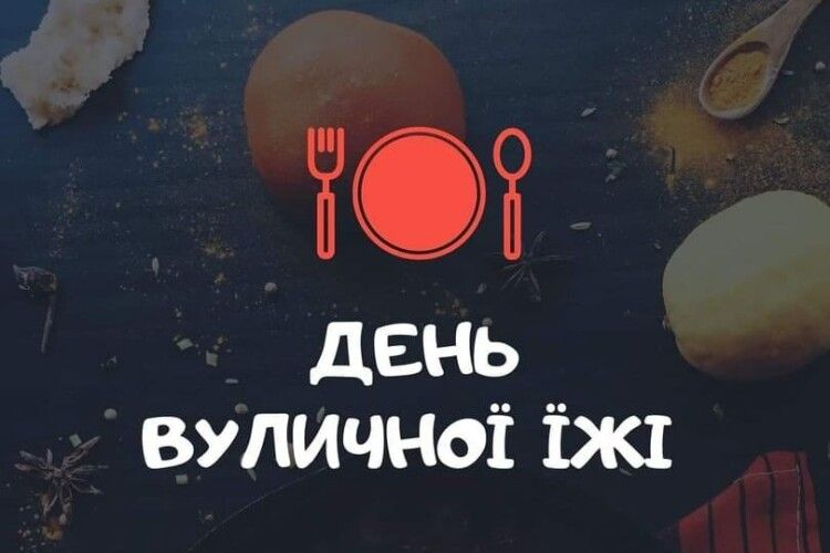 У Володимирі-Волинському буде День вуличної їжі