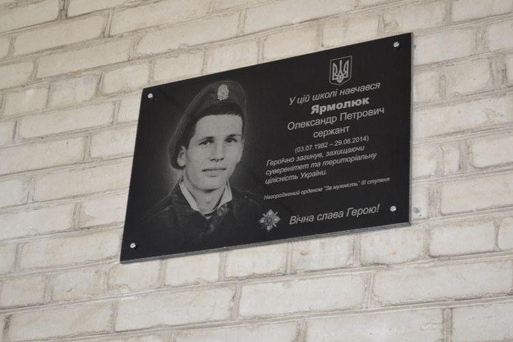Вони загинули за Україну