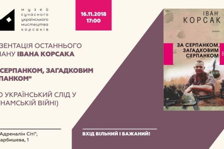 Музей Корсаків презентує роман «За серпанком, загадковим серпанком»