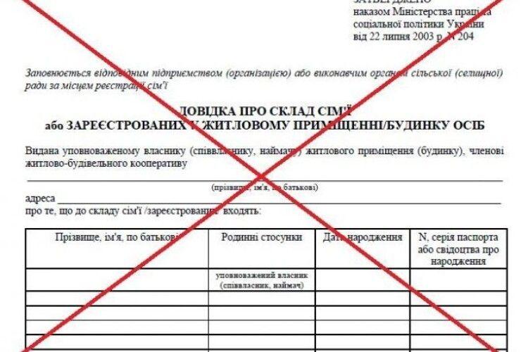 В Україні можуть заборонити вимагати паперові довідки