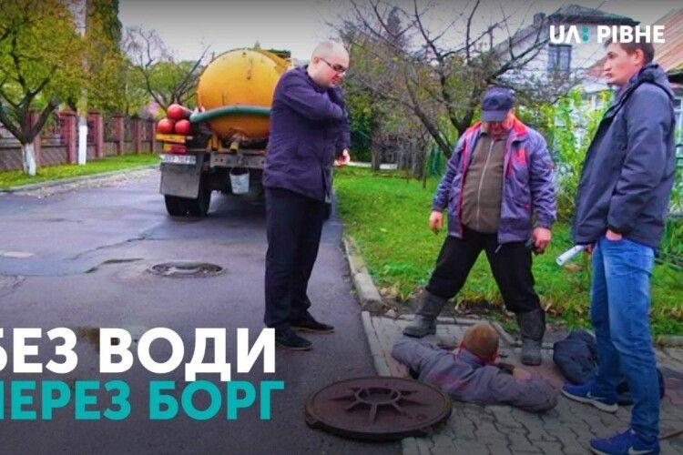 Водоканал Рівненщини почав відключати воду затятим боржникам