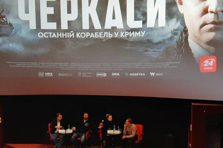 У Луцьку відбувся допрем'єрний показ фільму «Черкаси»