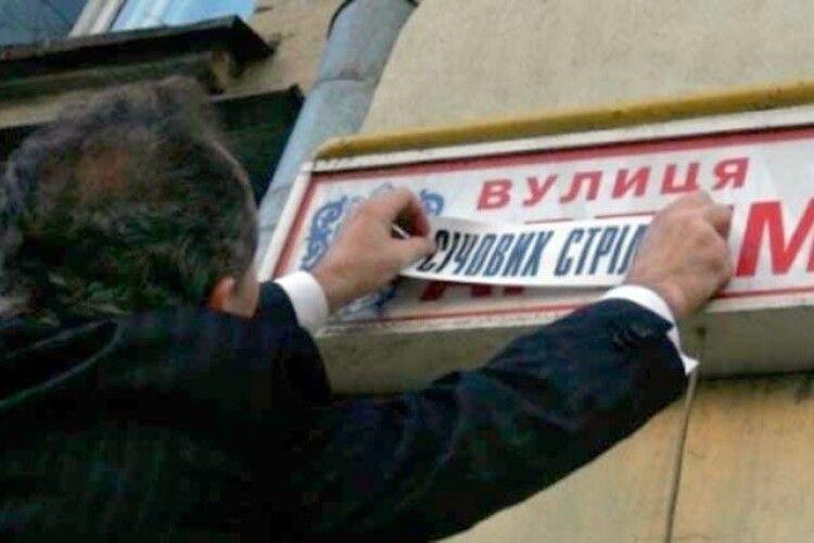 У Луцьку спеціальна комісія впорядковуватиме назви вулиць
