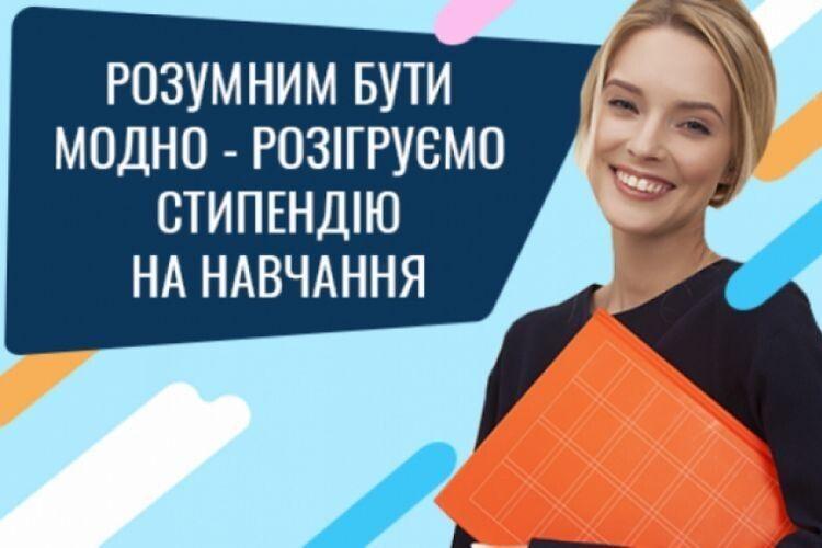 Волинських студентів запрошують  виграти грант на навчання