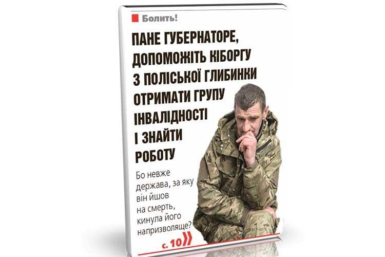 Василь Шумик отримав гарантовані державою пільги