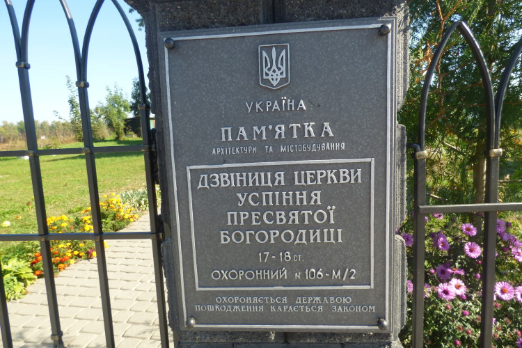 Саме у дзвіниці проводились хрещення селян із найближчих населених пунктів.