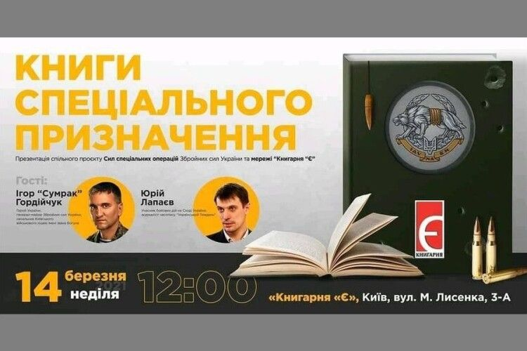 Завтра у Володимир-Волинський приїде легендарний Сумрак