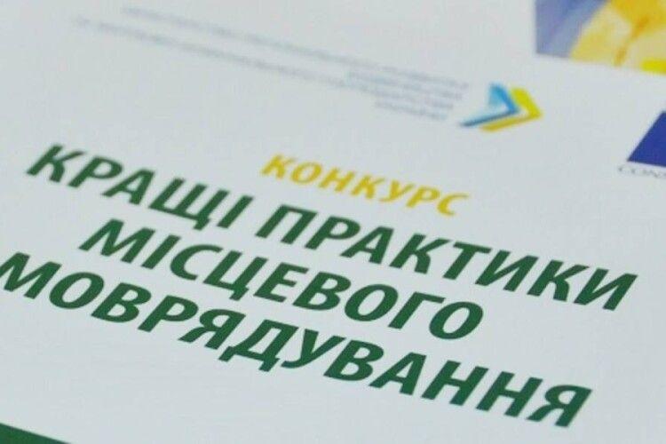 У Любешівській громаді хваляться практикуванням «Бюджету участі»