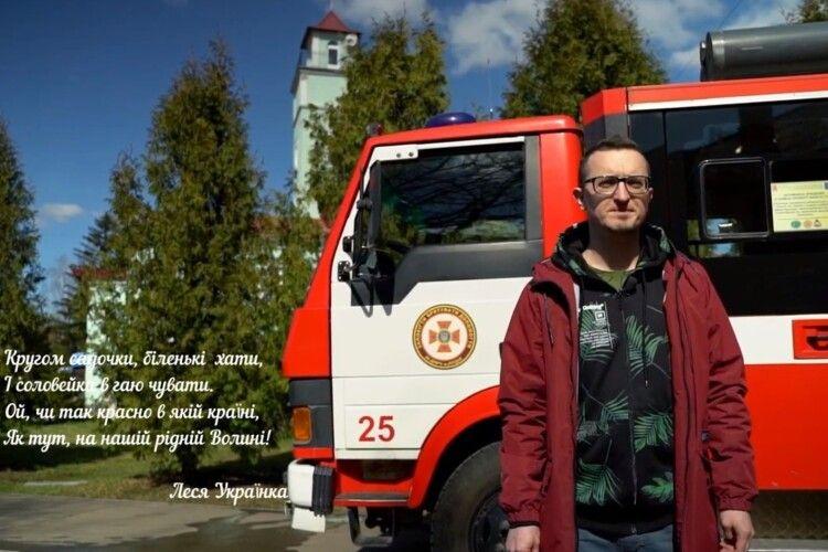 Відомий український співак знявся у кліпі з волинськими рятувальниками (Відео)