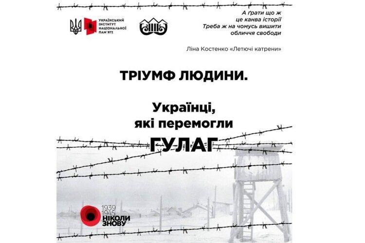 Проєкт про людське, яке не здатна знищити жодна система: у краєзнавчому музеї розкажуть про особливих українців