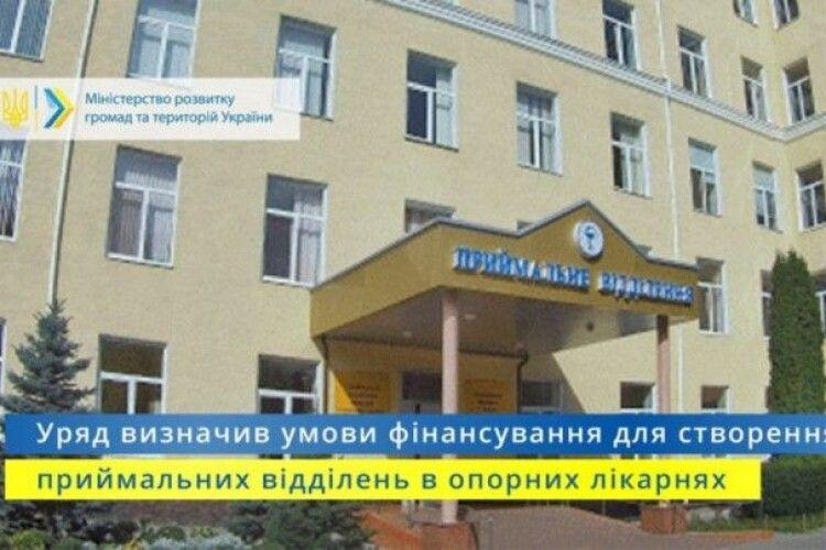 В опорних лікарнях ремонтуватимуть приймальні відділення