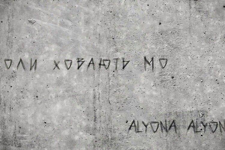 «Коли ховають молодих»: alyona alyona присвятила трек юнакам та юначкам, «чиє життя обірвалося надто рано»
