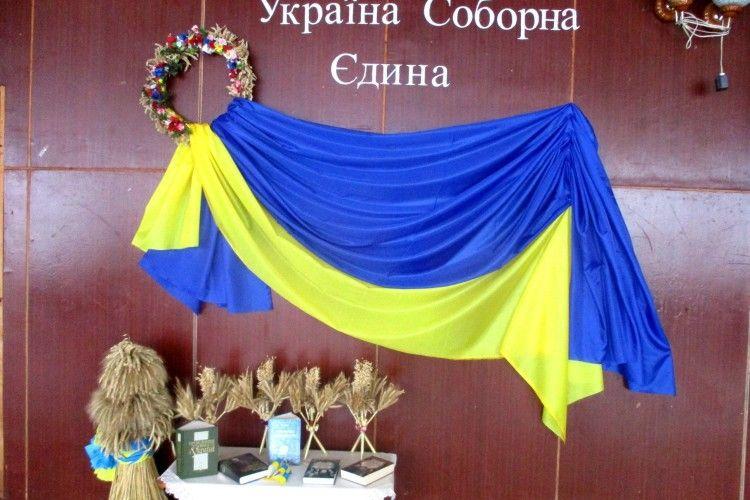 В Іваничах створили «Ланцюг єдності»