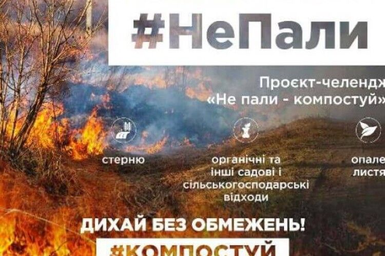 Ківерцівська громада стала учасником проєкту «Не пали-компостуй»