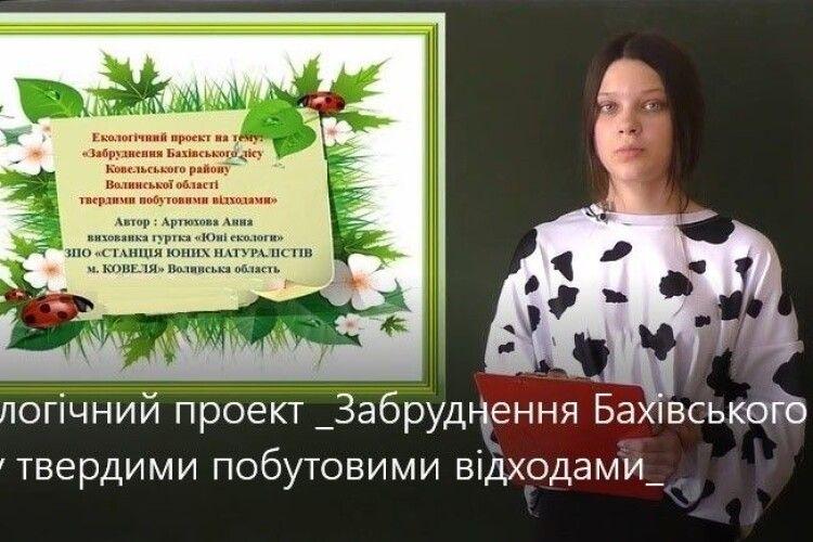 Ковельчанка перемогла на Всеукраїнському конкурсі винахідницьких та раціоналізаторських проєктів