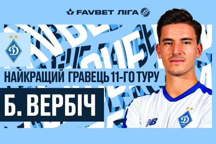Беньяміна Вербича визнали найкращим гравцем 11 туру УПЛ